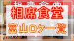 相席食堂|富山のロケはエピソード何話?動画配信やAmazonプライム情報も