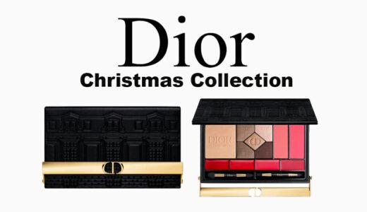 ディオール(Dior)クリスマスコフレ2021|予約日は?電話予約など予約方法まとめ