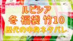 ルピシア福袋2022冬|竹10ノンカフェイン歴代の中身ネタバレ一覧!中身予想も