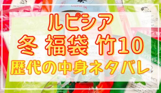 ルピシア福袋2022冬 竹10ノンカフェイン歴代の中身ネタバレ一覧!中身予想も
