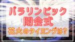 東京パラリンピック2021|閉会式打ち上げ花火は何時から打ち上げ?