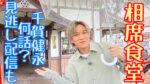 相席食堂|キスマイ千賀健永は何話?見逃し配信や動画,Amazonプライムまとめ