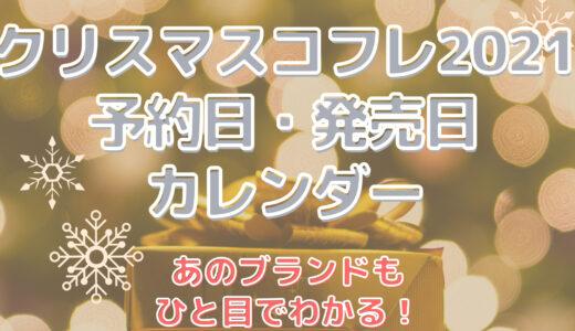 クリスマスコフレ2021【予約日・発売日カレンダー】各ブランド一覧表
