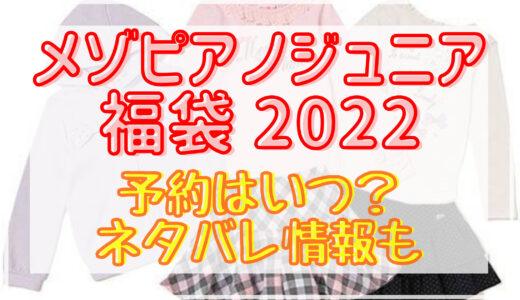 メゾピアノジュニア福袋2022予約日はいつ?中身ネタバレや販売サイト一覧も