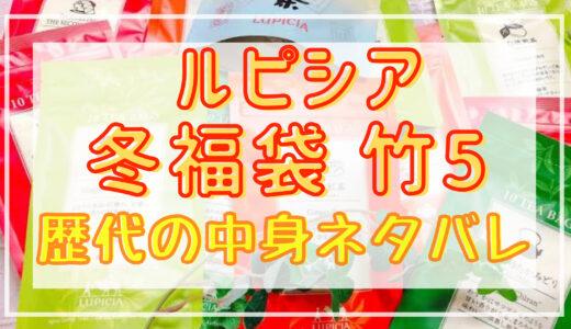 ルピシア福袋2022冬|竹5バラエティー歴代の中身ネタバレ一覧!中身予想も
