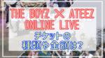 THE BOYZ×ATEEZ ONLINE LIVE(ドボイズ・アチズライブ)チケット種類や金額は?