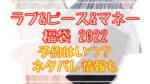 ラブアンドピースアンドマネー福袋2022予約日いつ?ネタバレや販売サイト一覧も