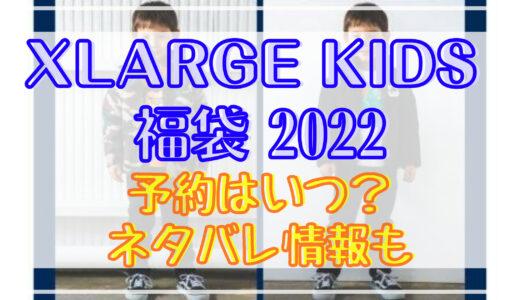 エクストララージキッズ福袋2022予約日いつ?ネタバレや販売サイト一覧も