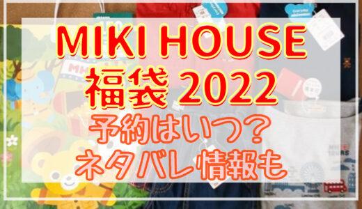 ミキハウス福袋2022予約日はいつ?中身ネタバレや販売サイト一覧も