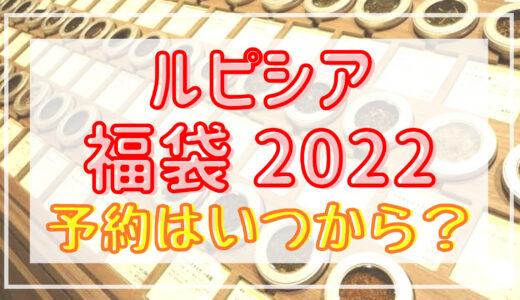 ルピシア福袋2022冬❘予約はいつ?予約方法や在庫・売り切れ情報も