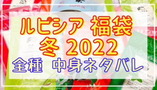 LUPICIA(ルピシア)福袋2022冬❘買うならどれ?中身ネタバレ一覧&在庫情報