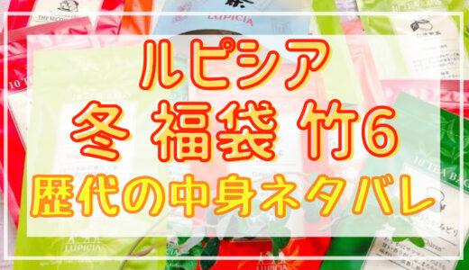 ルピシア福袋2022冬 竹6ノンカフェイン歴代の中身ネタバレ一覧!中身予想も