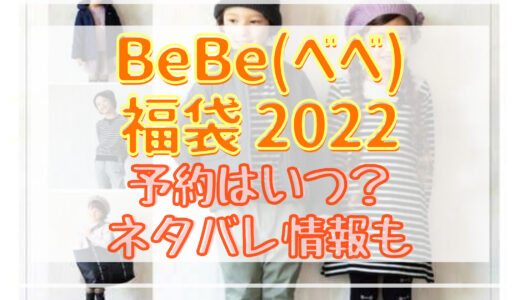 BeBe(ベベ)福袋2022予約日いつ?ネタバレや販売サイト一覧も