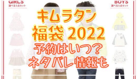 キムラタン福袋2022予約日はいつ?中身ネタバレや販売サイト一覧も