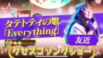 【Everything】友近タテトティの歌詞❘千鳥のクセがスゴいネタ(クセスゴ)