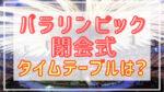 東京パラリンピック2021閉会式|タイムテーブルは?スケジュールや日程も詳しく