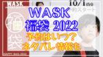 WASK(ワスク)福袋2022予約日いつ?ネタバレや販売サイト一覧も