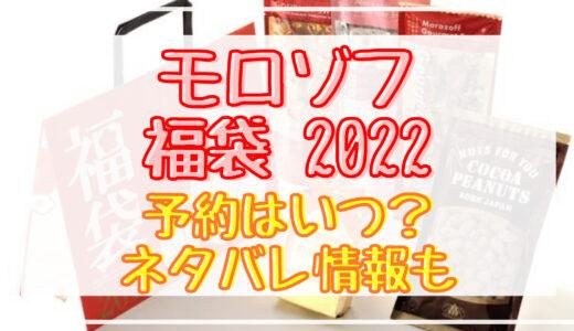 モロゾフ福袋2022予約日はいつ?中身ネタバレや販売サイト一覧も