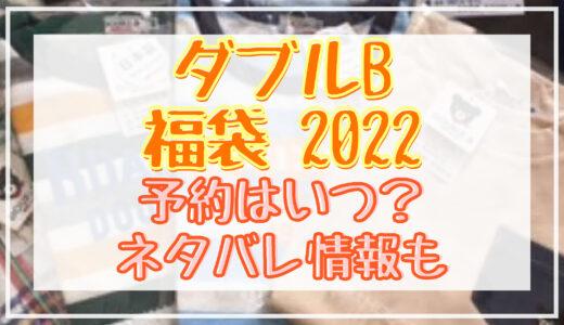 ダブルB福袋2022予約日はいつ?中身ネタバレや販売サイト一覧も