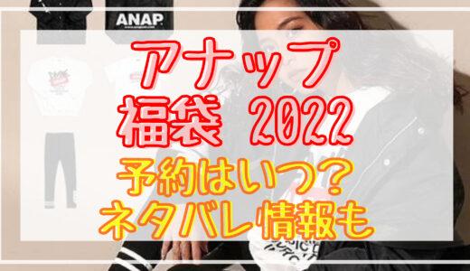 アナップ福袋2022予約日はいつ?中身ネタバレや販売サイト一覧も