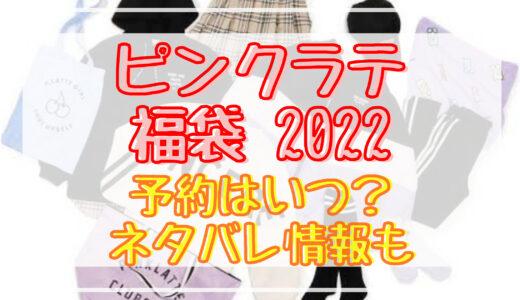 ピンクラテ福袋2022予約日はいつ?中身ネタバレや販売サイト一覧も