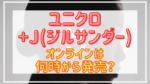 ユニクロ「+J」ジルサンダー2021秋冬オンライン何時から?購入のコツも