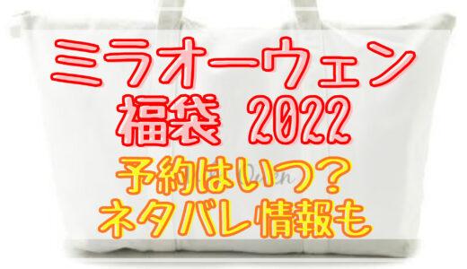 ミラオーウェン福袋2022予約日はいつ?中身ネタバレや販売サイト一覧も
