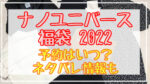 ナノユニバース(レディース)福袋2022予約日はいつ?中身ネタバレや販売サイト一覧も