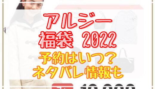 アルジー福袋2022予約日はいつ?中身ネタバレや販売サイト一覧も