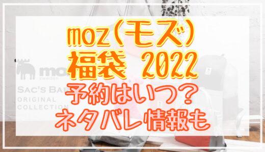 moz(モズ)福袋2022予約日はいつ?中身ネタバレや販売サイト一覧も