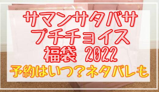 サマンサタバサ(プチチョイス)福袋2022予約日はいつ?中身ネタバレや販売サイト一覧も