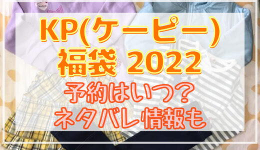 KP(ケーピー)福袋2022予約日はいつ?中身ネタバレや販売サイト一覧も
