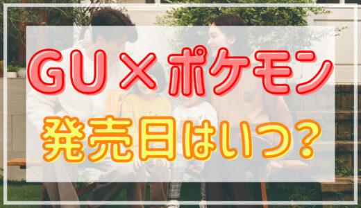 GU(ジーユー)×ポケモンの発売日はいつ?11月5日の可能性が!