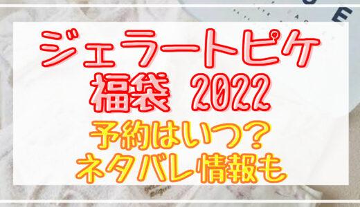 ジェラートピケ福袋2022予約日はいつ?中身ネタバレや販売サイト一覧も