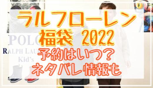 ラルフローレン(キッズ)福袋2022予約日はいつ?中身ネタバレや販売サイト一覧も