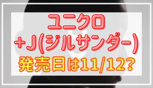 ユニクロの「+J(ジルサンダー)」発売日はいつ?秋冬2021は11/12発売?!