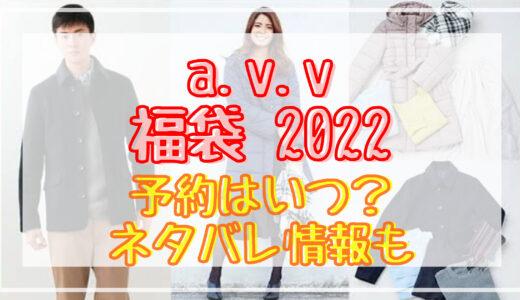 a.v.v(アーヴェヴェ)福袋2022予約日いつ?ネタバレや販売サイト一覧も