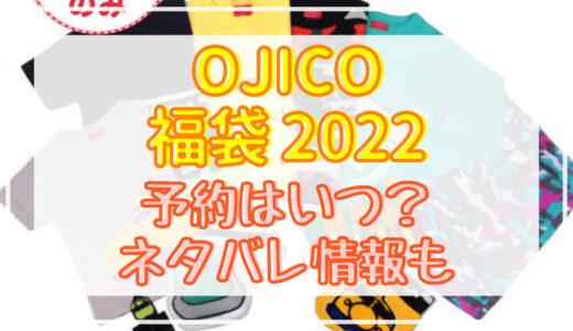 オジコ福袋2022予約日はいつ?中身ネタバレや販売サイト一覧も
