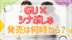ジーユーGU×シナぷしゅ第2弾|オンライン販売時間は何時から?裏技や必勝方法も