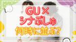 GU(ジーユー)×シナぷしゅ第2弾|何時から並ぶ?発売日や整理券情報も