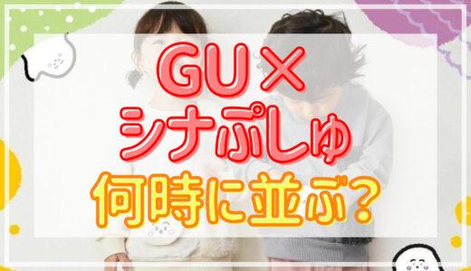 GU(ジーユー)×シナぷしゅ第2弾 何時から並ぶ?発売日や整理券情報も