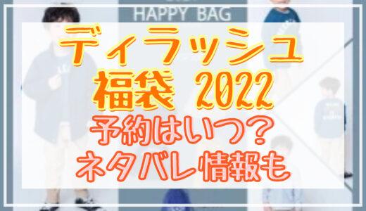 ディラッシュ福袋2022予約日はいつ?中身ネタバレや販売サイト一覧も