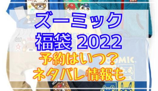 ズーミック福袋2022予約日はいつ?中身ネタバレや販売サイト一覧も