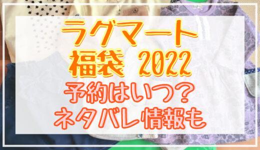 ラグマート福袋2022予約日はいつ?中身ネタバレや販売サイト一覧も