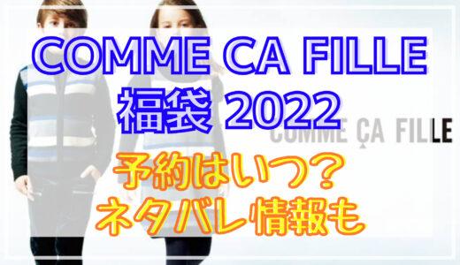 コムサフィユ福袋2022予約日はいつ?中身ネタバレや販売サイト一覧も